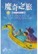 薩提姆斯首部曲:魔奇之旅