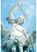 天使殺手:熾天使之詩