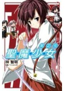 聖.魔.少.女(04):獄之弓
