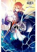 Fate/Zero(04) 往逝之人