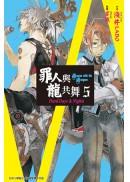 罪人與龍共舞(05)