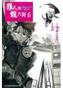 罪人與龍共舞(06)