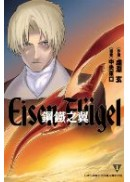 鋼鐵之翼 Eisen Flugel(01)