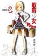 馭時少女Rinne(02):時間搖籃