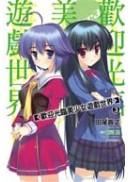 歡迎光臨美少女遊戲世界(03)