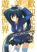 歡迎光臨美少女遊戲世界(04)