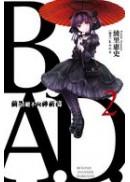 B.A.D.事件簿(2):繭墨絕不向神祈禱