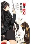 狗與剪刀必有用(03)