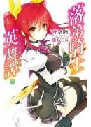落第騎士英雄譚(02)