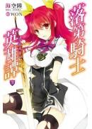 落第騎士英雄譚(03)