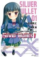 歡迎光臨美少女遊戲世界addon –Silver Bullet (01)