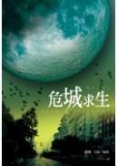 殞月之城(02)危城求生