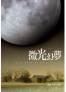 殞月之城(03)微光幻夢