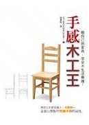 手感木工王:做自己的家具,享受木生活樂趣