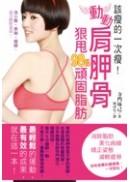 該瘦的一次瘦!動動肩胛骨,狠甩98%頑固脂肪:消小腹˙美胸˙瘦腿,這次絕對達成!