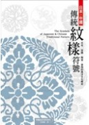 日本‧中國傳統紋樣符號︰花布、染織、陶瓷、器物的東洋文化解析