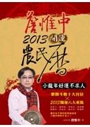 詹惟中2013開運農民曆:小龍年好運不求人
