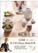暖男上菜:120道吃不胖的Home Made料理