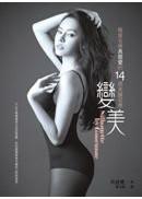 變美:韓國名模具恩愛的14個美麗習慣