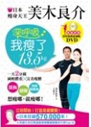 日本瘦身天王美木良介:深呼吸,我瘦了13.5kg(超值加贈深呼吸燃脂運動DVD)