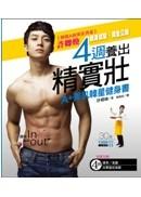 4週養出精‧實‧壯:A+美肌韓星健身書