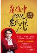 詹惟中2012農民曆:金龍開好運