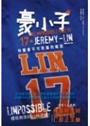 豪小子:林書豪不可思議的崛起