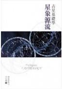 占星基礎學:星象源流