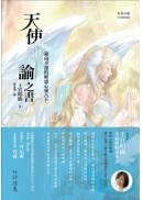 天使神諭之書:迎向幸運的解惑心靈占卜