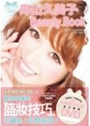 舟山久美子Beauty Book