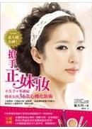 素人變女神!搶手正妹妝:不失手+零破綻,韓系女孩36款心機化妝術