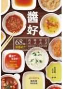 醬好:西式Χ韓式Χ中式Χ日式68種調醬秘方