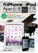 用iPhone、iPad App創意玩音樂