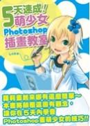 5天速成!萌少女Photoshop插畫教室