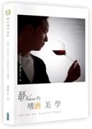 聶的嗜酒美學:挑選╳品嘗╳搭配,侍酒師帶你入門就懂酒