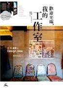 歡迎光臨,我的工作室:發現創意人Design idea原來如此!