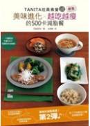 TANITA社員食堂人氣菜單 續篇:美味進化X越吃越瘦的500卡減脂餐