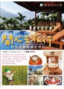 青青小熊旅遊札記3 開心去旅行 特色主題路線輕鬆玩