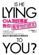 CIA測謊專家教你看穿他的謊言