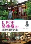 K-POP 星趣遊(II):韓劇景點趴趴走