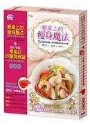 餐桌上的瘦身魔法:50道越吃越瘦,越吃越健康的美味食譜(書+蒸煮鍋特惠組)