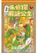 名偵探解謎公主(03)