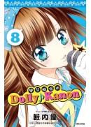 Dolly♪Kanon~變裝輪唱曲~(08)