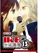 IKB池袋偶像13(全)