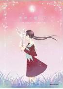 荒野之戀(01)