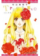 True Love~禁忌摯愛~(06)