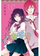 虹色時光(10)