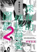 深夜的糟糕戀愛圖鑑(02)