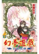 幻夢遊戲-玄武開傳 12(完)