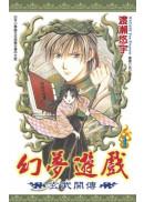 幻夢遊戲-玄武開傳(01)